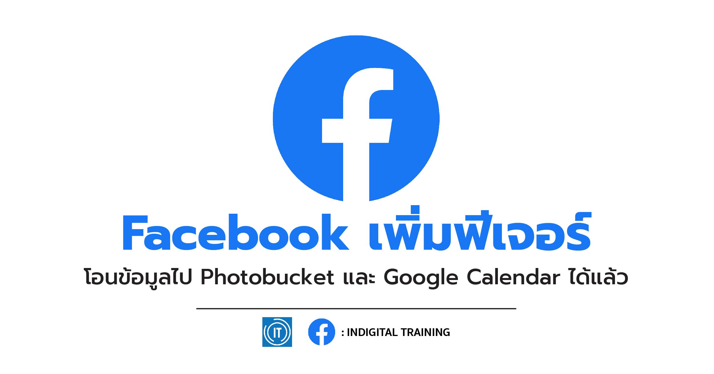 Facebook เพิ่มฟีเจอร์ โอนข้อมูลไป Photobucket และ Google Calendar ได้แล้ว