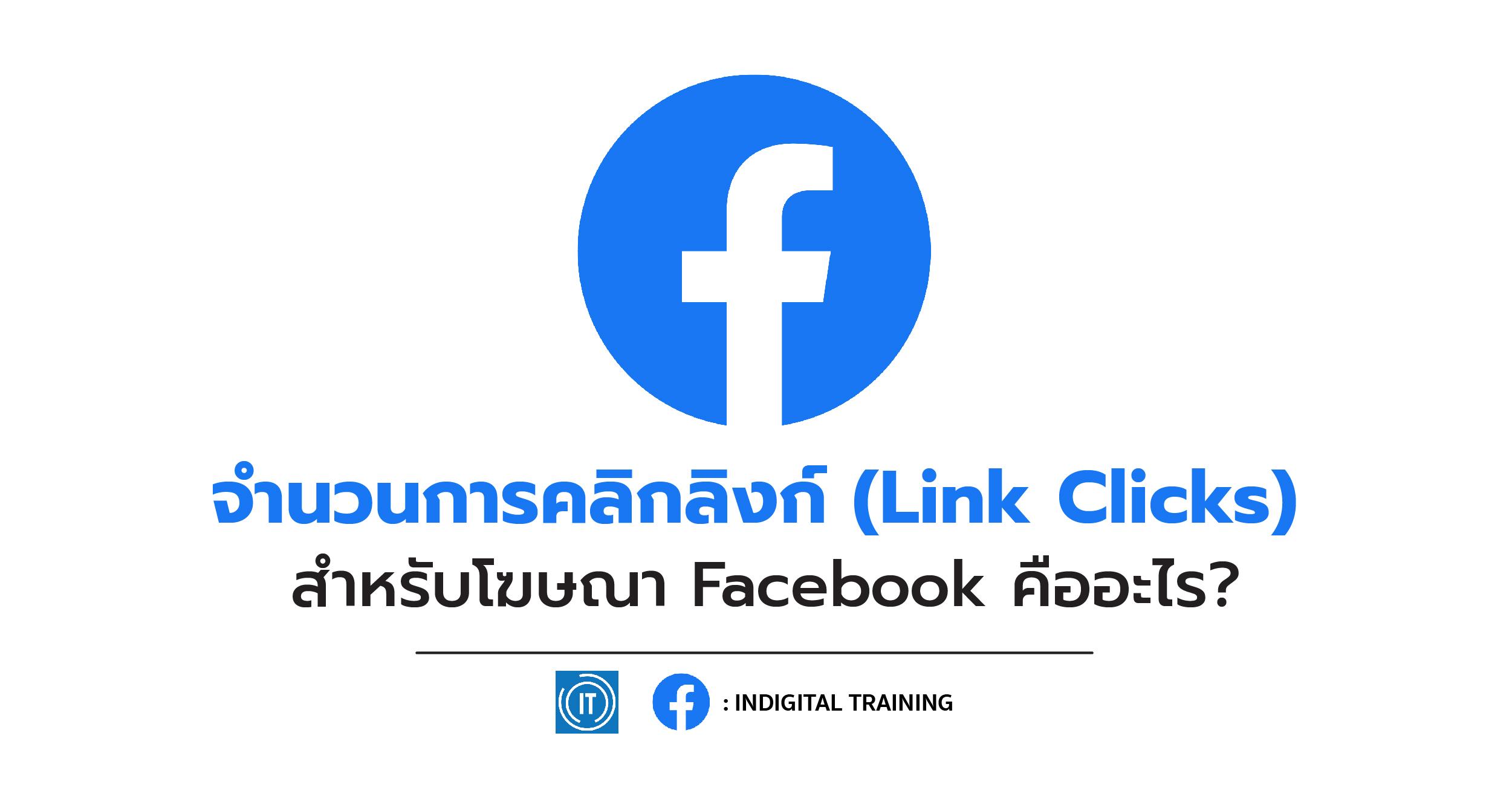 จำนวนการคลิกลิงก์ (Link Clicks) สำหรับโฆษณา Facebook คืออะไร?
