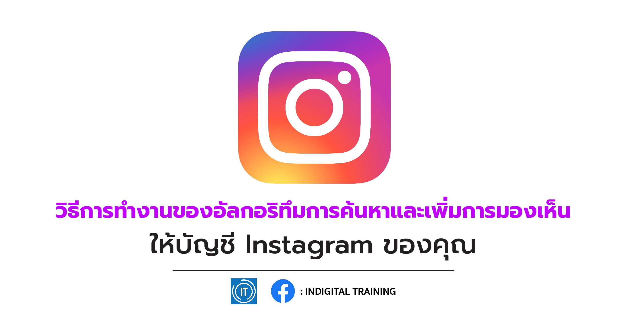 วิธีการทำงานของอัลกอริทึมการค้นหา และเพิ่มการมองเห็นให้บัญชี Instagram ของคุณ