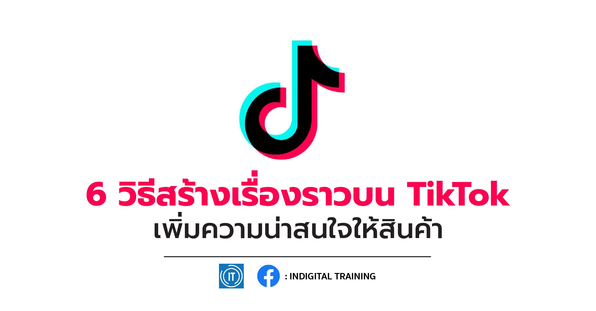 6 วิธีสร้างเรื่องราวบน TikTok เพิ่มความน่าสนใจให้สินค้า