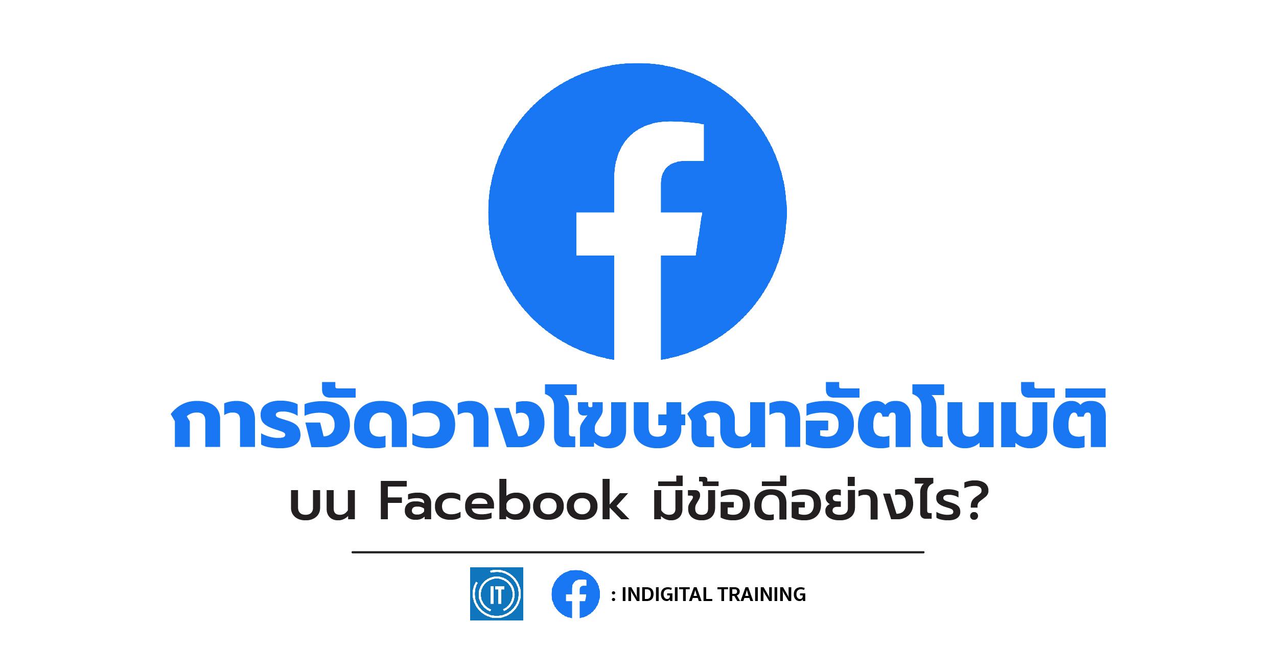 การจัดวางโฆษณาอัตโนมัติบน Facebook มีข้อดีอย่างไร?