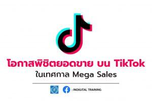 โอกาสพิชิตยอดขาย บน TikTok ในเทศกาล Mega Sales