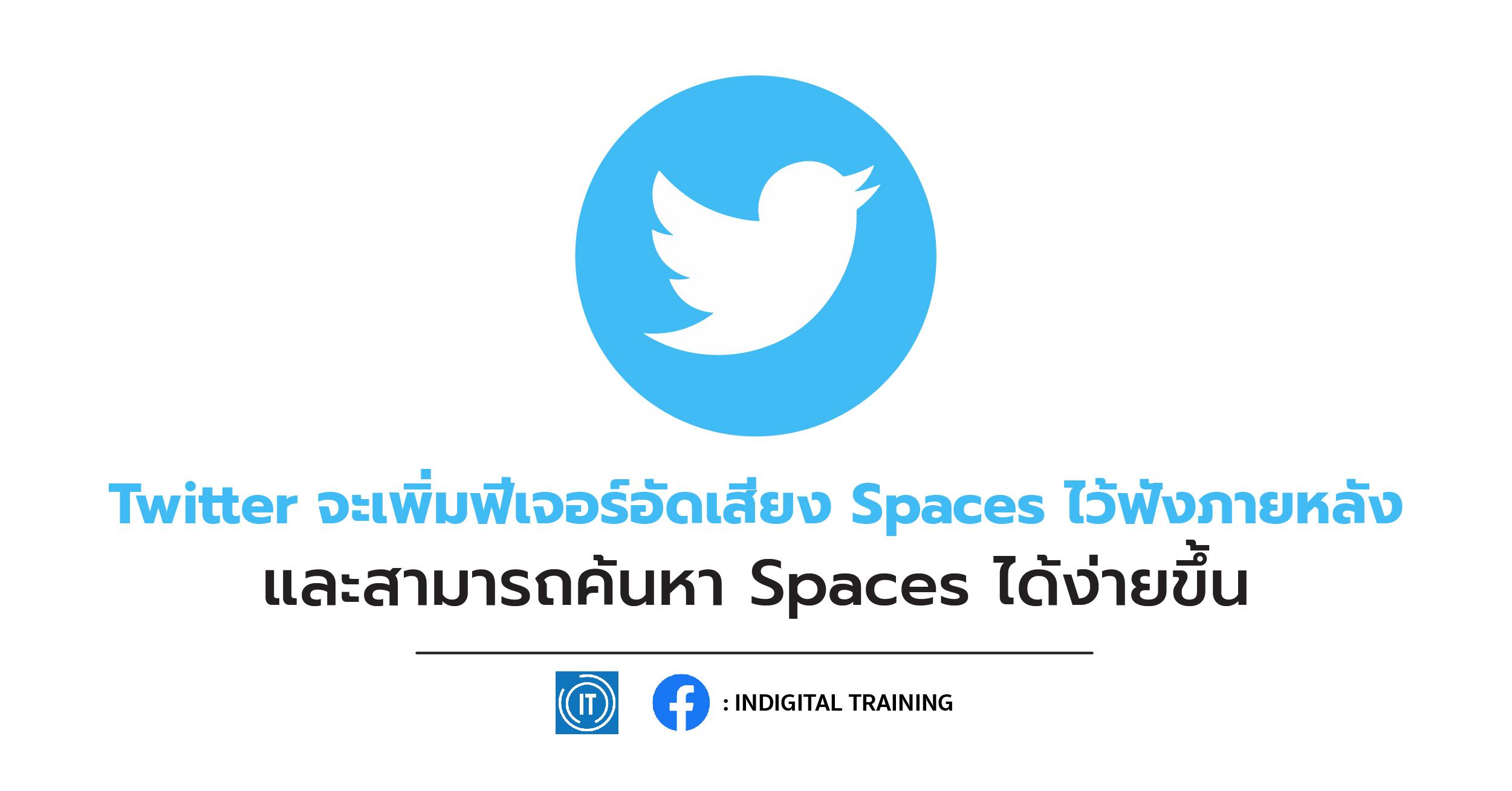 Twitter จะเพิ่มฟีเจอร์อัดเสียง Spaces ไว้ฟังภายหลัง และสามารถค้นหา Spaces ได้ง่ายขึ้น
