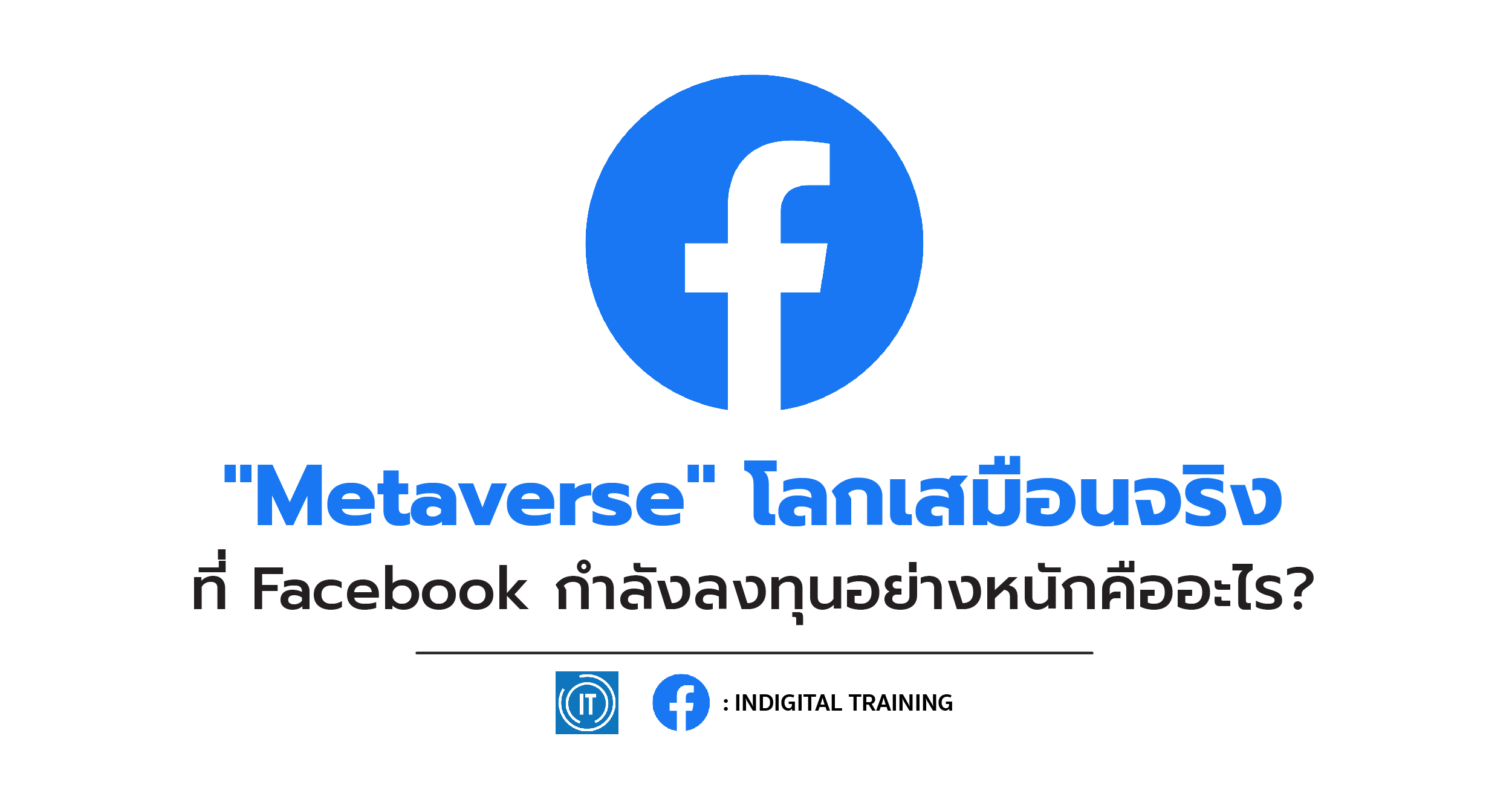 """Metaverse"" โลกเสมือนจริง ที่ Facebook กำลังลงทุนอย่างหนักคืออะไร?"