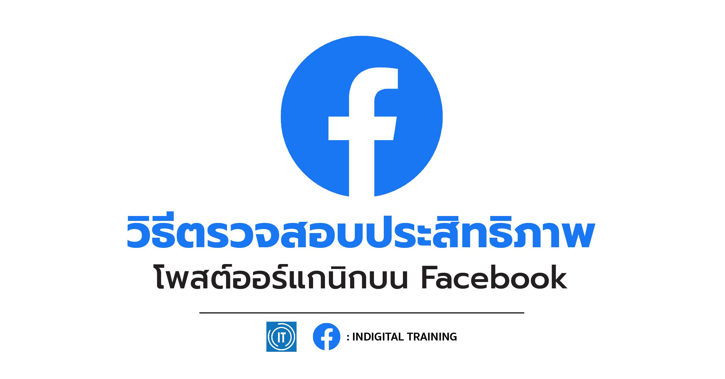 วิธีตรวจสอบประสิทธิภาพ เนื้อหาออร์แกนิกบน Facebook