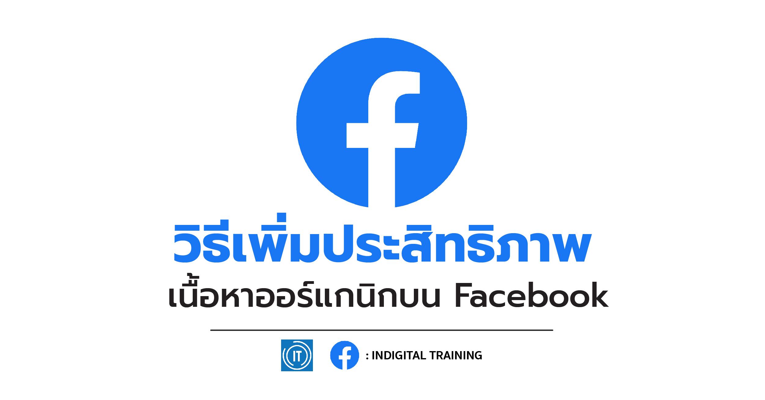 วิธีเพิ่มประสิทธิภาพ เนื้อหาออร์แกนิกบน Facebook