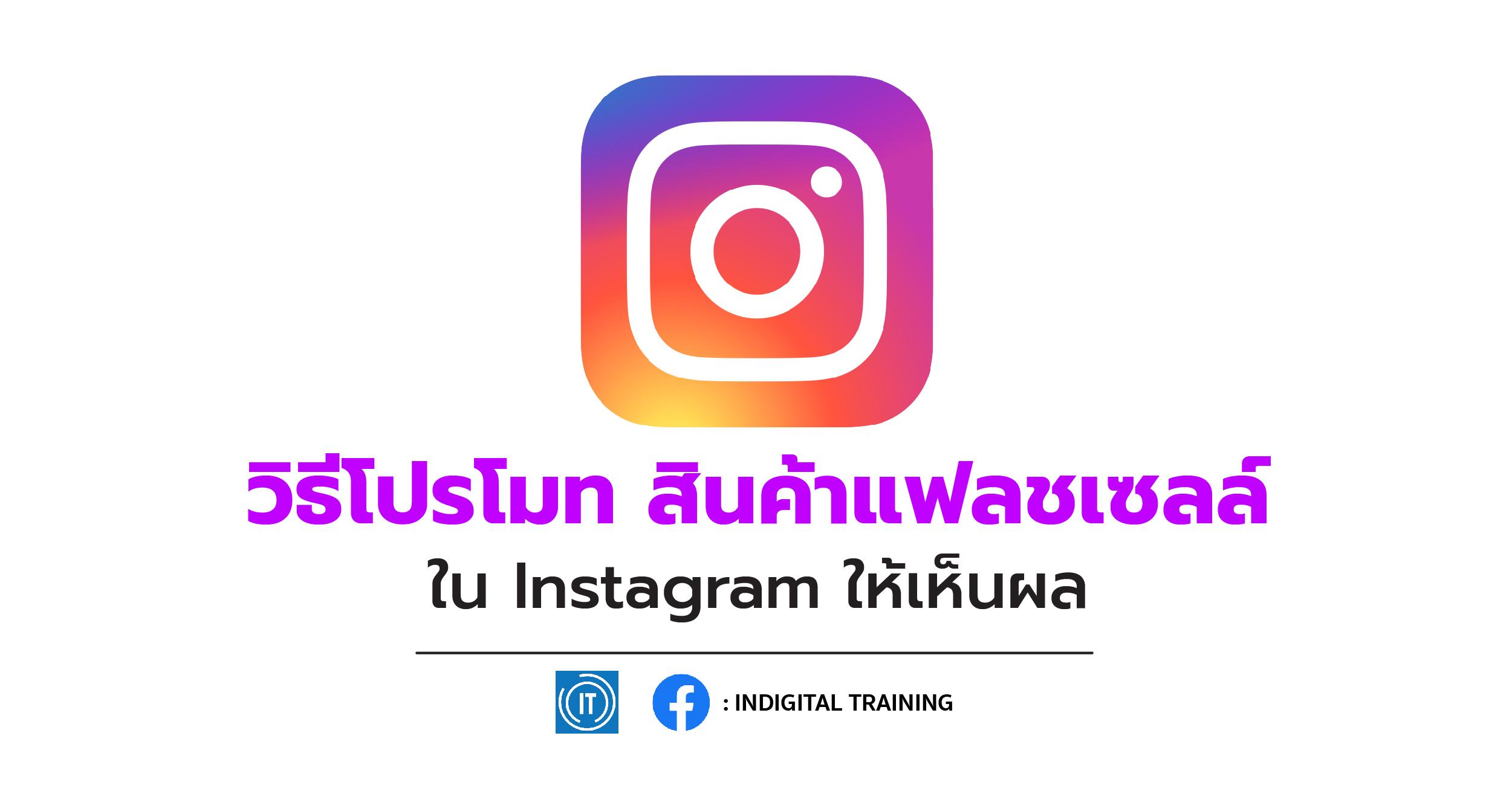 วิธีโปรโมท สินค้าแฟลชเซลล์ใน Instagram ให้เห็นผล