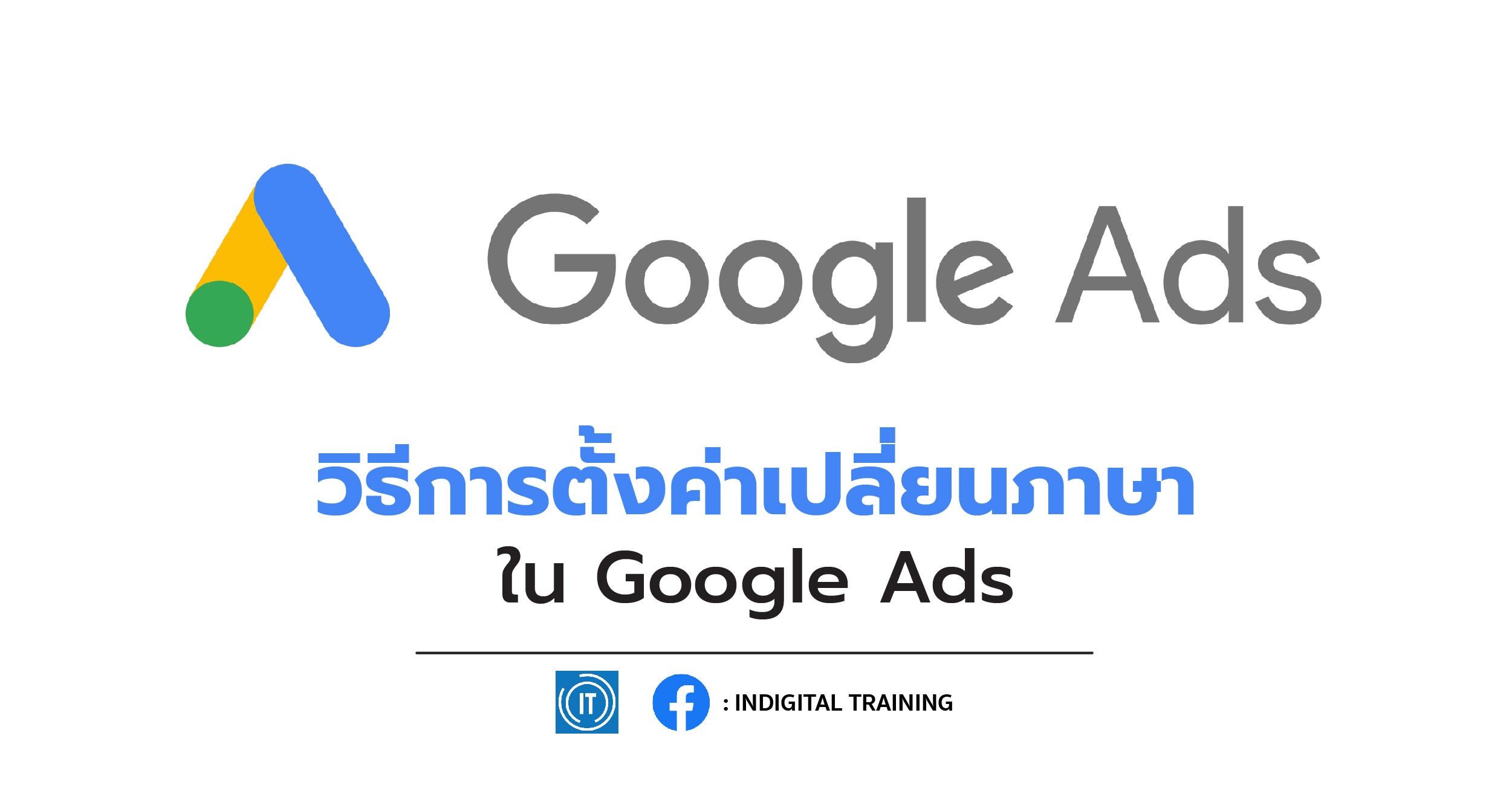 วิธีการตั้งค่าเปลี่ยนภาษาใน Google Ads