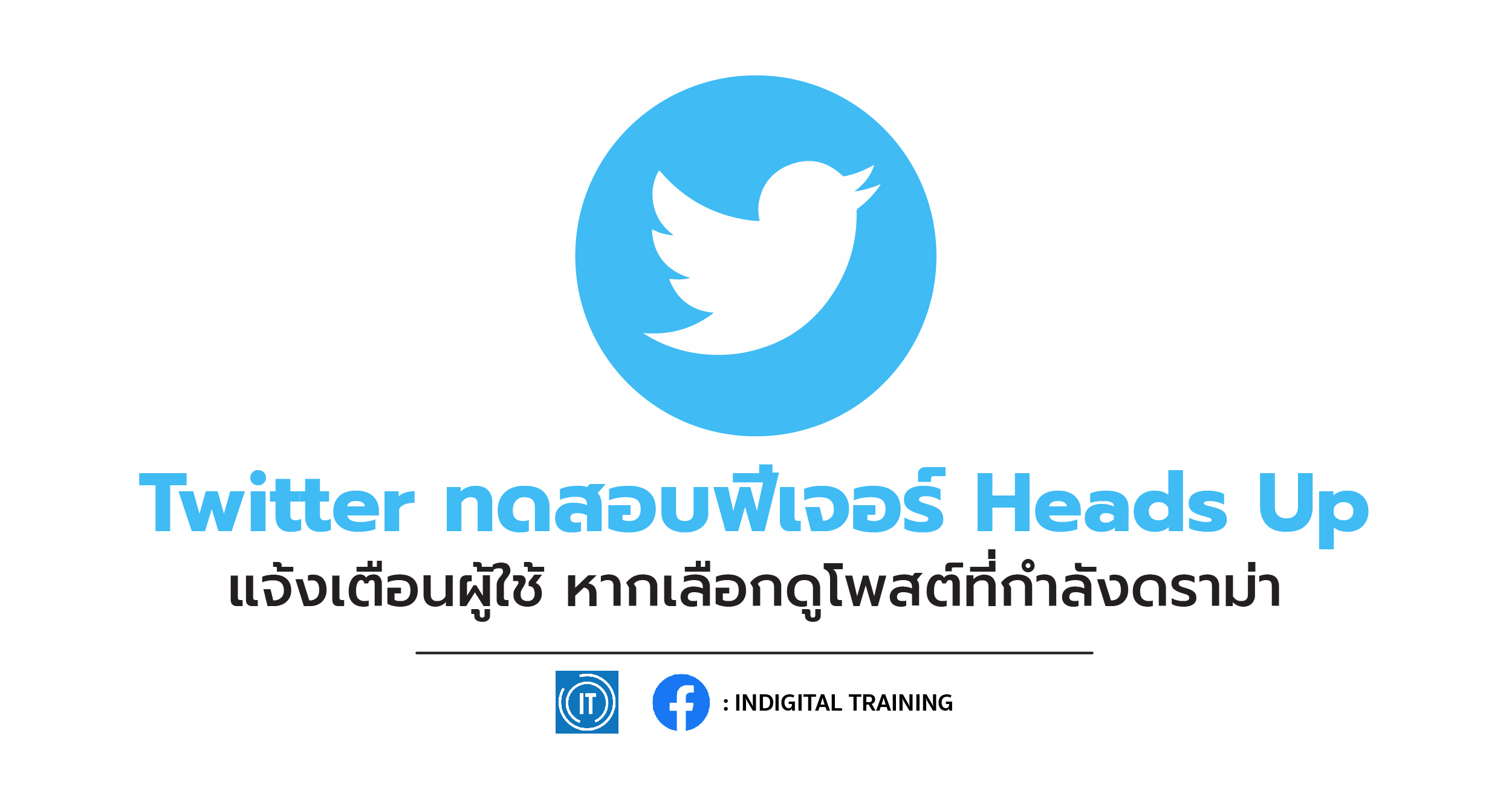 Twitter ทดสอบฟีเจอร์ Heads Up แจ้งเตือนผู้ใช้ หากเลือกดูโพสต์ที่กำลังดราม่า
