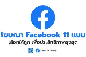 โฆษณา Facebook 11 แบบ เลือกให้ถูก เพื่อประสิทธิภาพสูงสุด