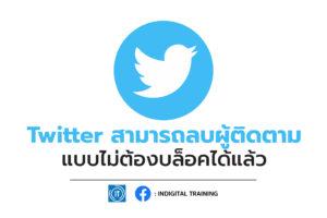 Twitter สามารถลบผู้ติดตามแบบไม่ต้องบล็อคได้แล้ว