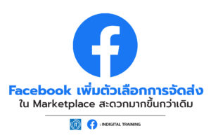 Facebook เพิ่มตัวเลือกการจัดส่งใน Marketplace สะดวกมากขึ้นกว่าเดิม